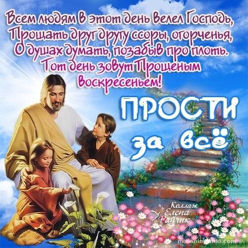 Картинки на Прощеное Воскресенье - Прощенное воскресенье поздравительные картинки
