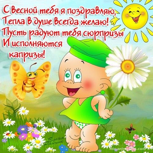 Прикольные открытки с Началом Весны - Весна поздравительные картинки