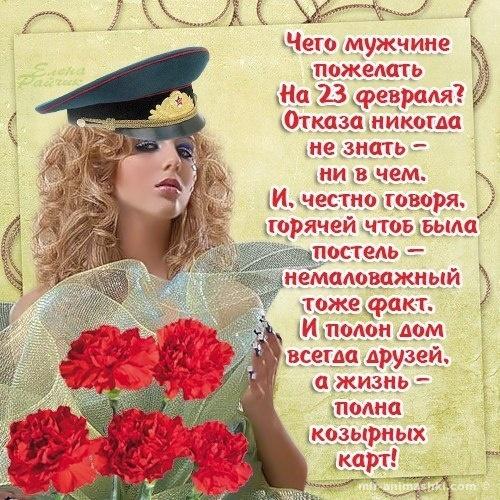 Красивые поздравления к 23 февраля - С 23 февраля поздравительные картинки