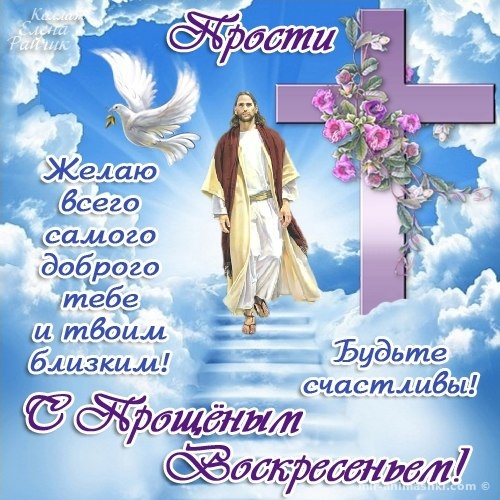 Добрые хорошие картинки на Прощеное Воскресенье - Прощенное воскресенье поздравительные картинки