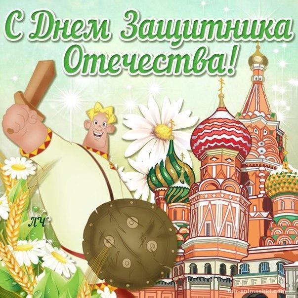 Яркие открытки с Днем Защиника Отечества - С 23 февраля поздравительные картинки