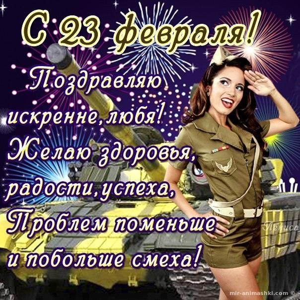 ❶Поздравления с 23 февраля любимому смс|Прикольные открытки с 23 февраля коллегам мужчинам с юмором|Best Поздравления images in | Happy b day, Happy birth, Happy brithday|Поздравления в стихах на все случаи жизни:|}