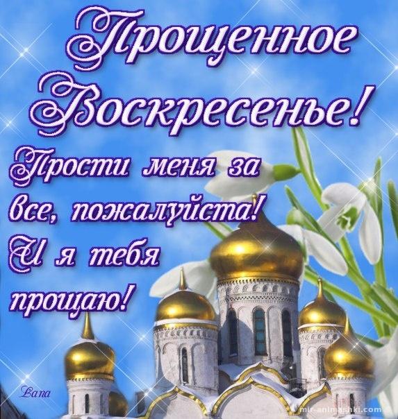 Открытки с добрым праздником Прощеное Воскресенье - Прощенное воскресенье поздравительные картинки