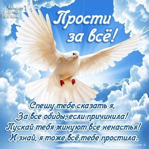 Прощеное Воскресенье - красивые и прикольные открытки - Прощенное воскресенье поздравительные картинки