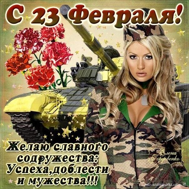 Добрые открытки с 23 февраля - С 23 февраля поздравительные картинки