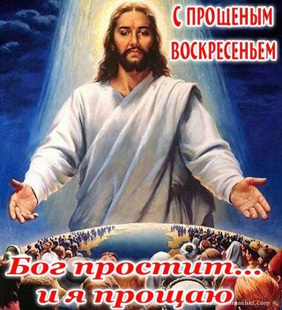 Открытка на прощенное воскресенье - Прощенное воскресенье поздравительные картинки