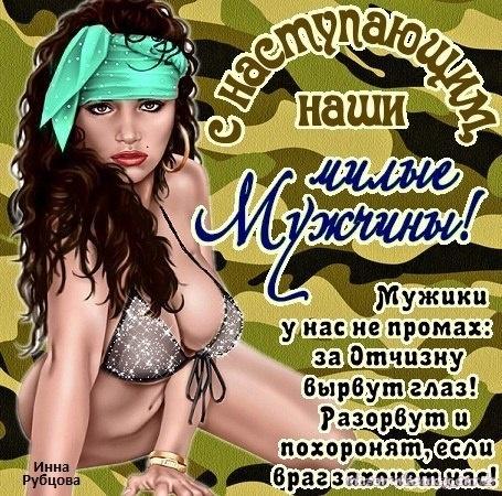 23 февраля - красивые и прикольные открытки - С 23 февраля поздравительные картинки