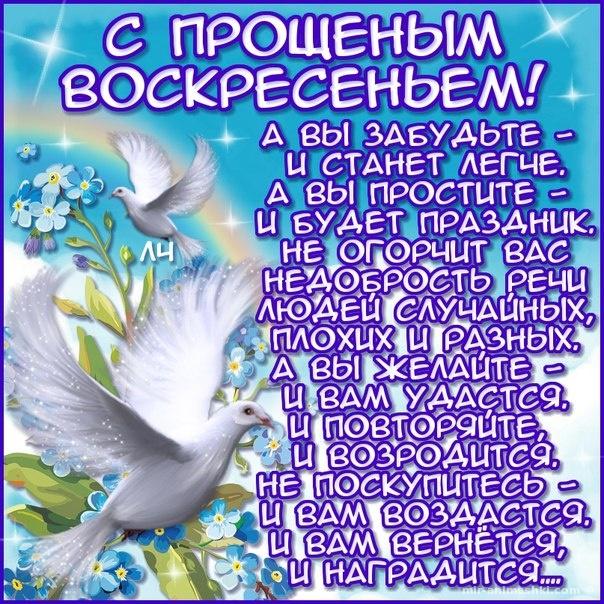 Картинка со словами ПРОСТИ стихами - Прощенное воскресенье поздравительные картинки
