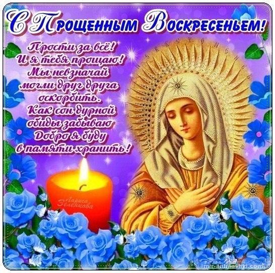 Красивые картинки на Прощеное Воскресенье - Прощенное воскресенье поздравительные картинки