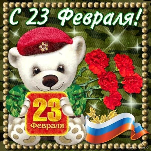 23 февраля - красивые и прикольные картинки - С 23 февраля поздравительные картинки