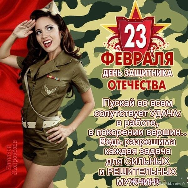Самые лучшие открытки с Днем Защитника Отечества - С 23 февраля поздравительные картинки