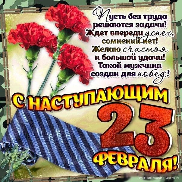 Оригинальные открытки на праздник 23 февраля - С 23 февраля поздравительные картинки
