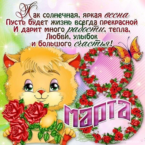 С 8 марта моя дорогая - C 8 марта поздравительные картинки