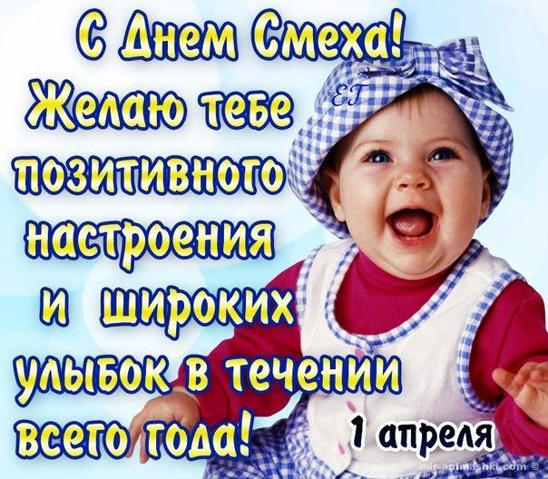 Веселые оригинальные открытки с Днем Смеха - 1 апреля день смеха поздравительные картинки