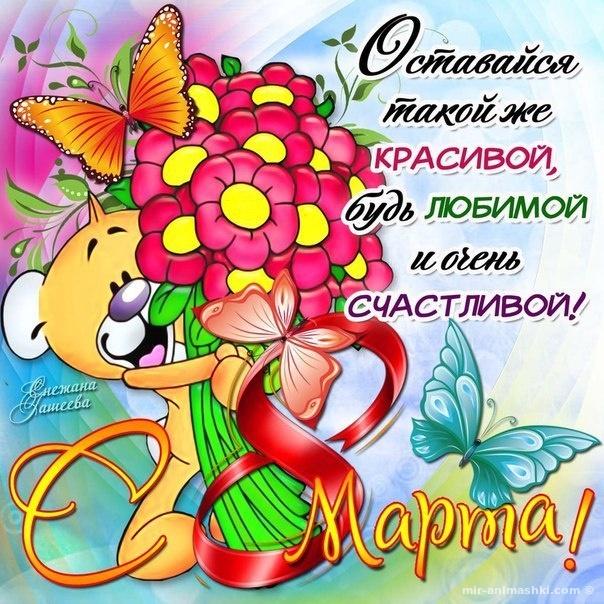 Оригинальная открытка к 8 марта - C 8 марта поздравительные картинки