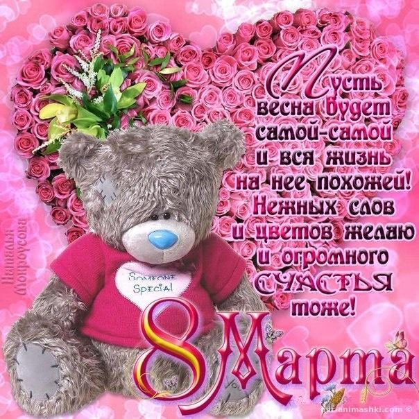 Поздравительные открытки с 8 марта - C 8 марта поздравительные картинки
