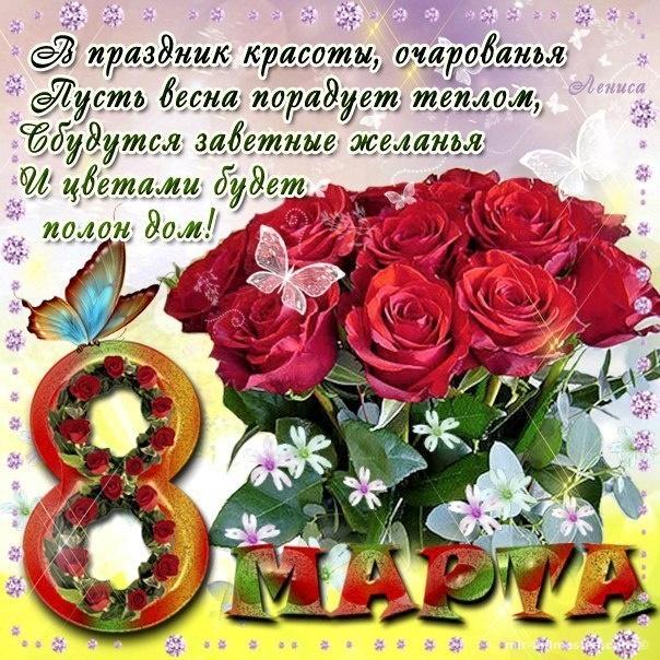 Картинки для женщины с 8 марта - C 8 марта поздравительные картинки
