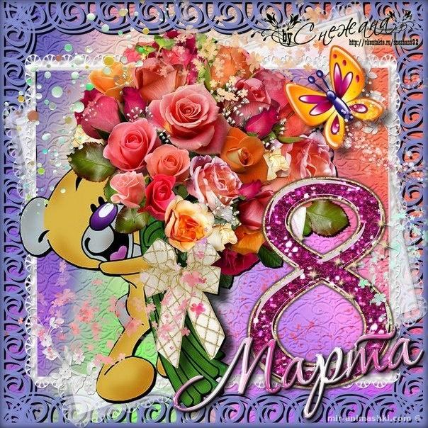 Скачать бесплатно картинки с 8 марта - картинки, открытки ...