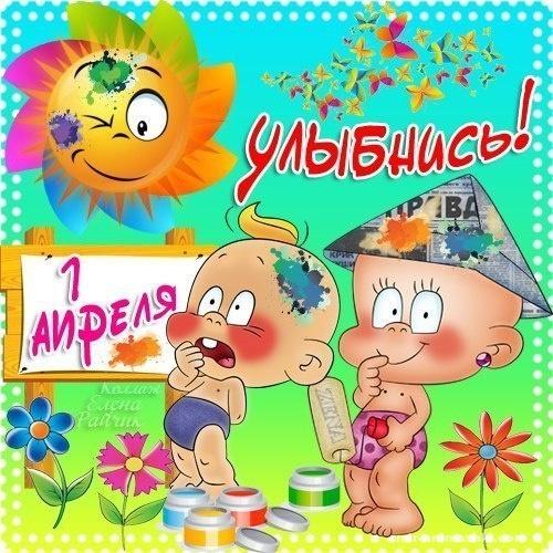 Прикольные и веселые картинки с 1 апреля - 1 апреля день смеха поздравительные картинки