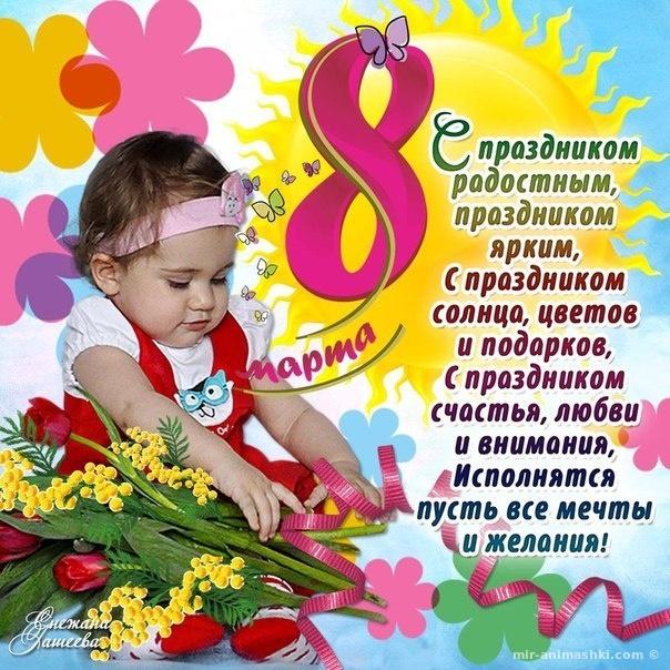 Поздравления с 8 марта дочке - C 8 марта поздравительные картинки