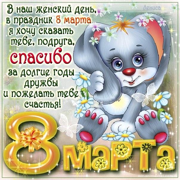 Поздравление с 8 марта для подруги картинки, картинки