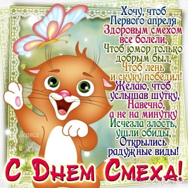 Открытки другу на День Смеха 1 апреля - 1 апреля день смеха поздравительные картинки