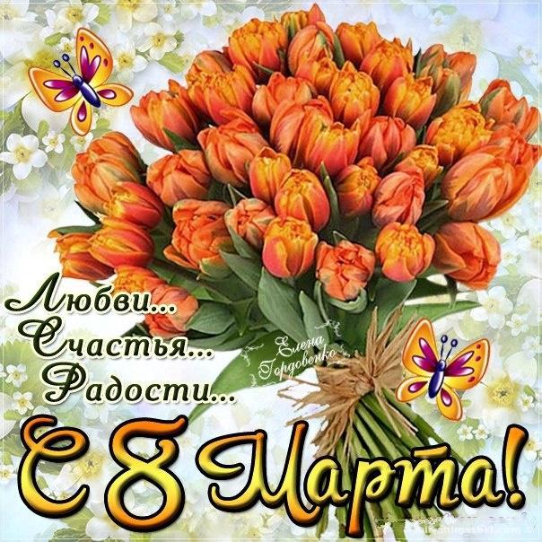 Открытка с весенним женским праздником - C 8 марта поздравительные картинки
