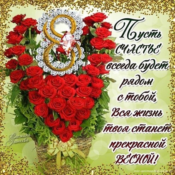 Пожелание 8 марта стихами - C 8 марта поздравительные картинки