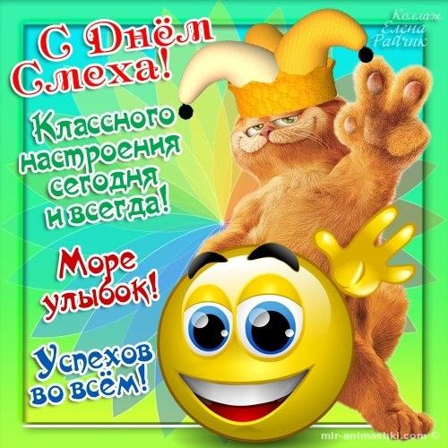 Веселые и смешные открытки с Днем Смеха - 1 апреля день смеха поздравительные картинки