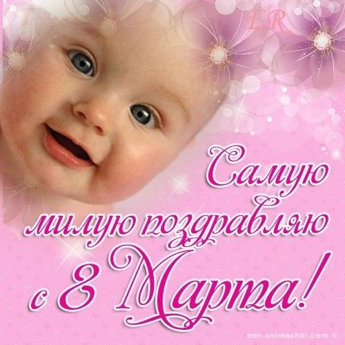 Самую милую поздравления с 8 марта - C 8 марта поздравительные картинки