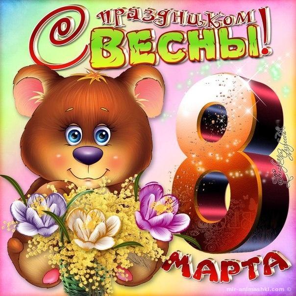 8 марта - красивые и прикольные открытки - C 8 марта поздравительные картинки