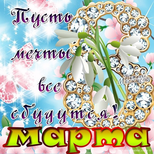С праздником дорогие женщины - C 8 марта поздравительные картинки