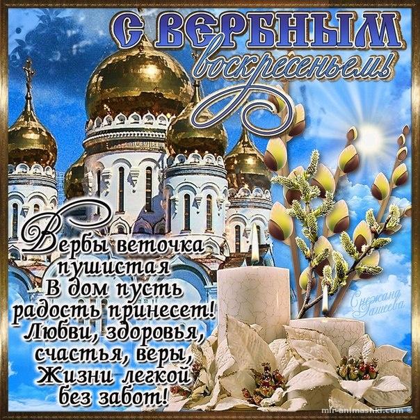 Поздравления с вербным воскрес