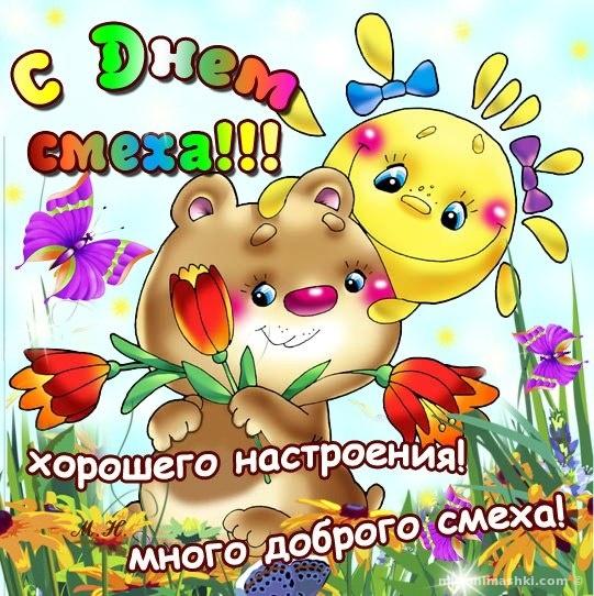 Открытки с прикольными стихами на 1 апреля - 1 апреля день смеха поздравительные картинки