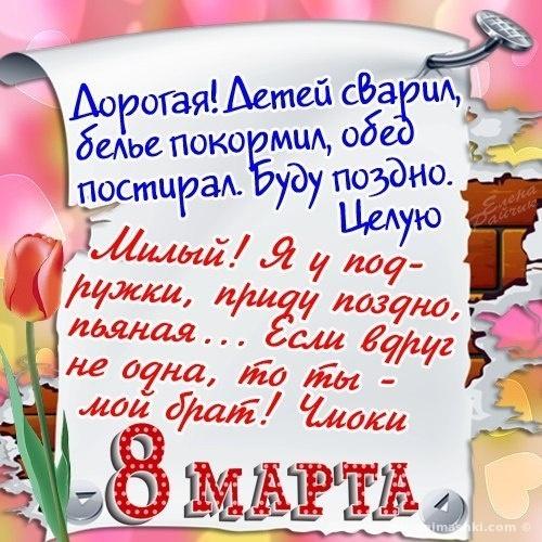 Прикольные открытки на Женский День 8 марта - C 8 марта поздравительные картинки