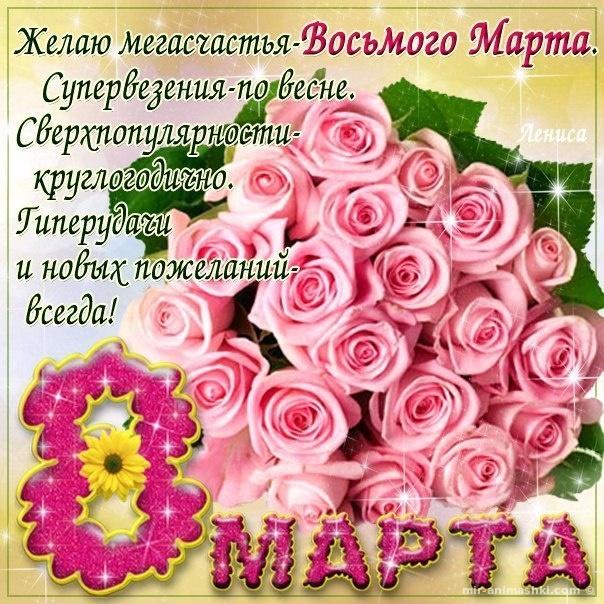 Прикольные картинки на Женский День 8 марта - C 8 марта поздравительные картинки
