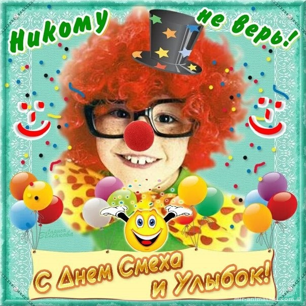 Картинки другу на День Смеха 1 апреля - 1 апреля день смеха поздравительные картинки