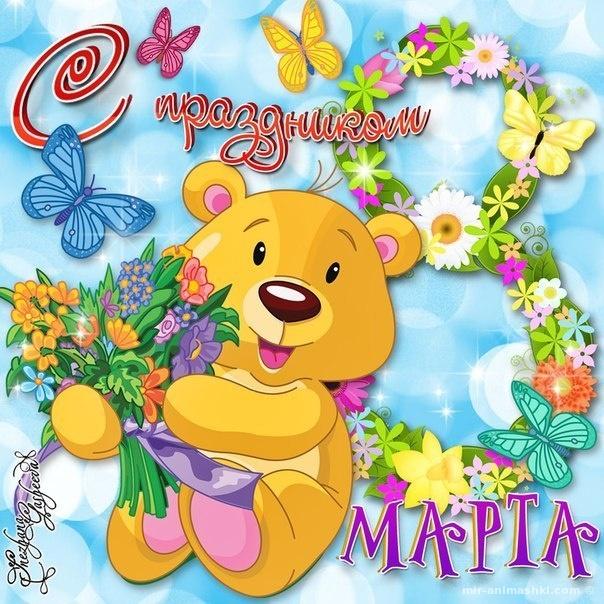 Красочные поздравительные открытки с 8 марта для внучек