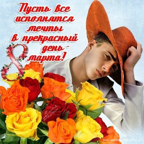 Днем, 8 марта открытка мужчины