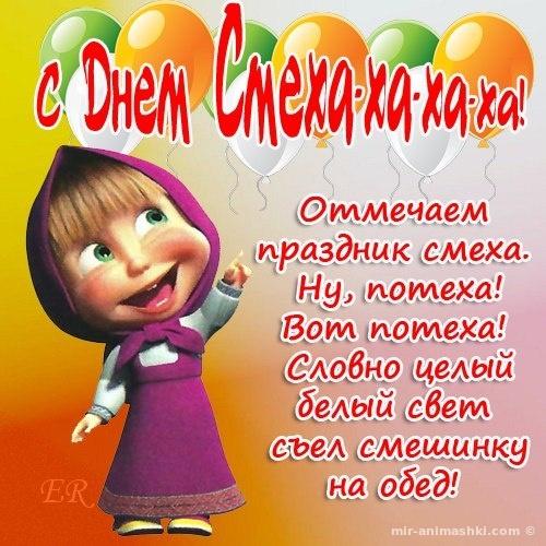 Картинки розыгрыши на праздник 1 апреля - 1 апреля день смеха поздравительные картинки