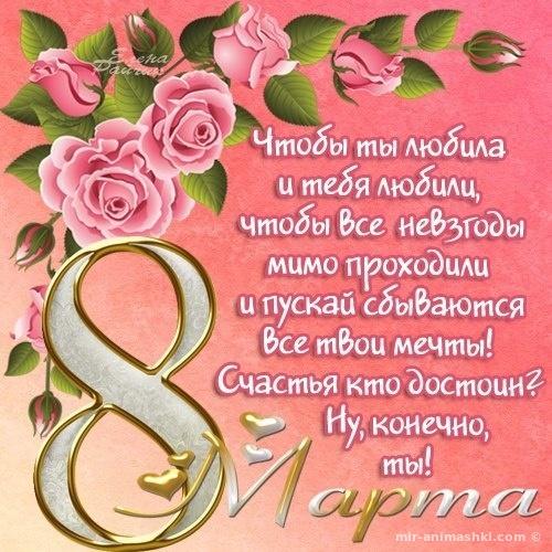 Любимая открытка 8-марта, картинки надписями