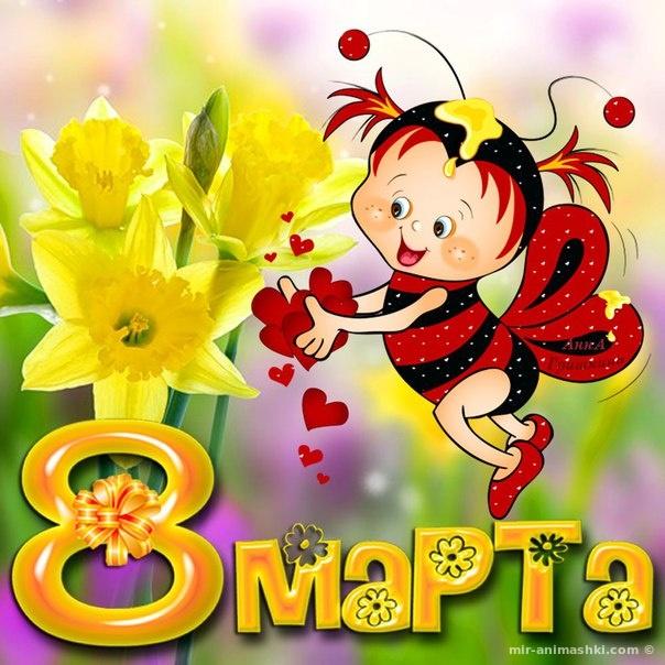 С нежным праздником весны 8 Марта - C 8 марта поздравительные картинки