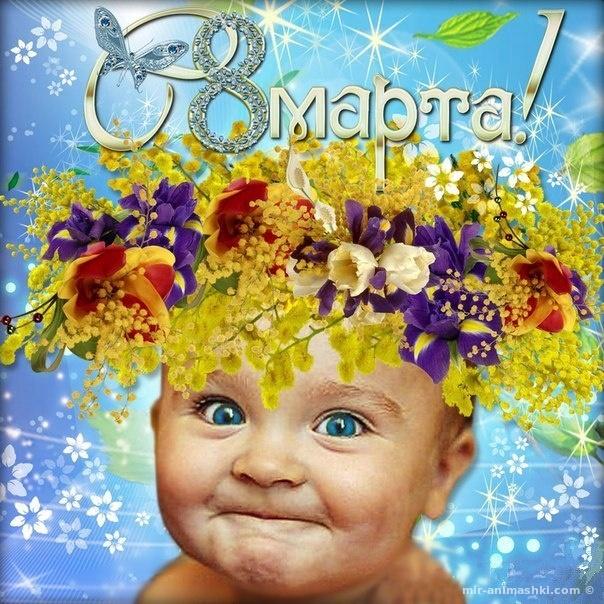 Веселые и смешные открытки с 8 марта - C 8 марта поздравительные картинки