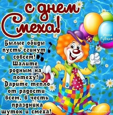 Картинки подруге на День Смеха 1 апреля - 1 апреля день смеха поздравительные картинки