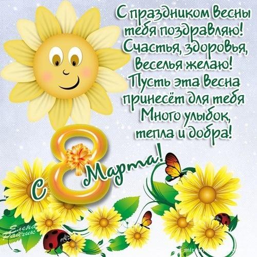 Стих поздравление в открытку с 8 марта