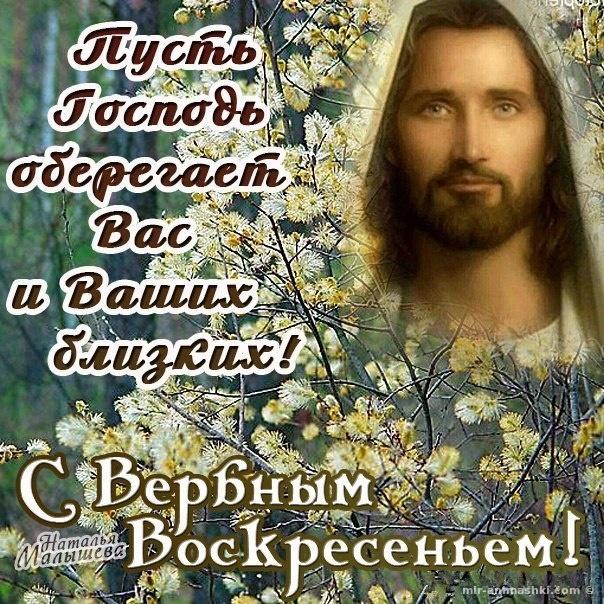 Поздравительные открытки с Вербным Воскресеньем - С Вербным Воскресеньем поздравительные картинки