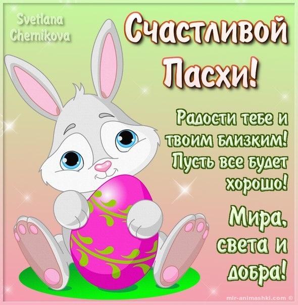 Счастливой Светлой Пасхи - C Пасхой поздравительные картинки