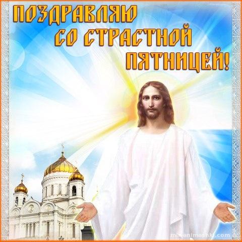 Поздравляю со страсной пятницей - Религиозные праздники поздравительные картинки