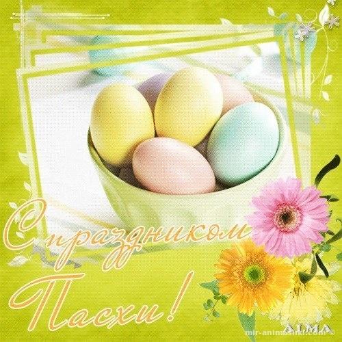 Открытка с крашеными пасхальными яйцами - C Пасхой поздравительные картинки