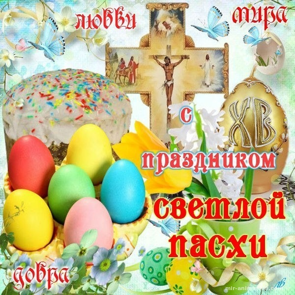 Картинки с Великим праздником Пасха - C Пасхой поздравительные картинки